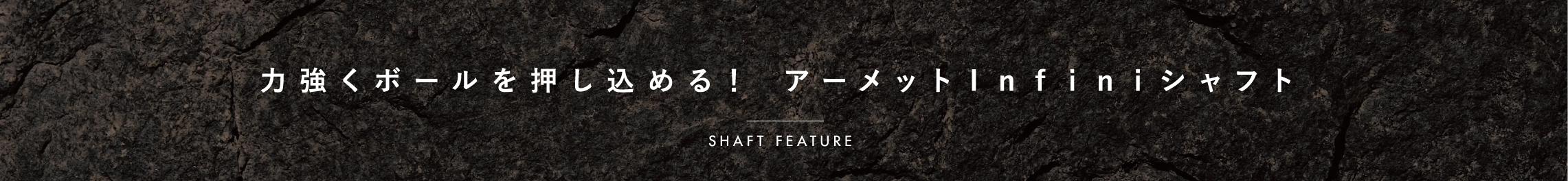 強く正確なインパクトに導くスマートインパクトシャフト Shaft Feature