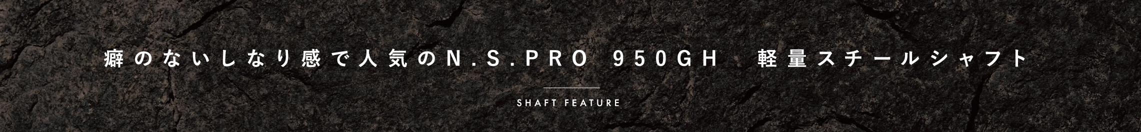 癖のないしなり感で人気のN.S.PRO 950GH 軽量スチールシャフト Shaft Feature