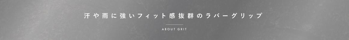 汗や雨に強いフィット感抜群のラバーグリップ ABOUT GRIT