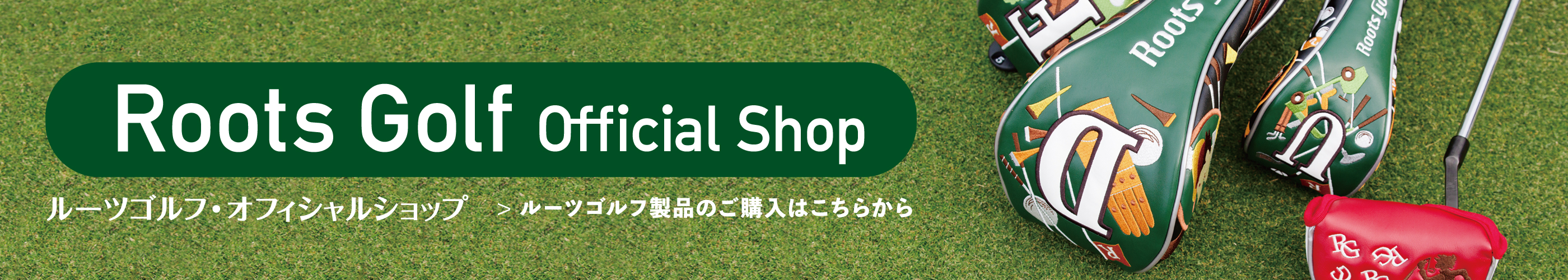Roots Golf Official Stop
