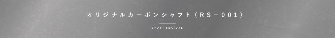 オリジナルカーボンシャフト(RS-001) SHAFT FEATURE