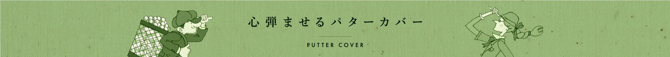 心弾ませるパターカバー PUTTER COVER